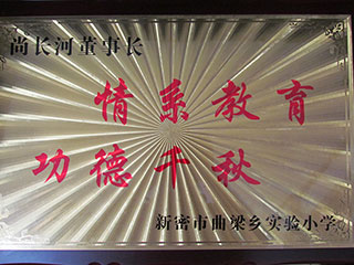 Honorary Plaque for Donation to Quliang Town Experimental Primary School
